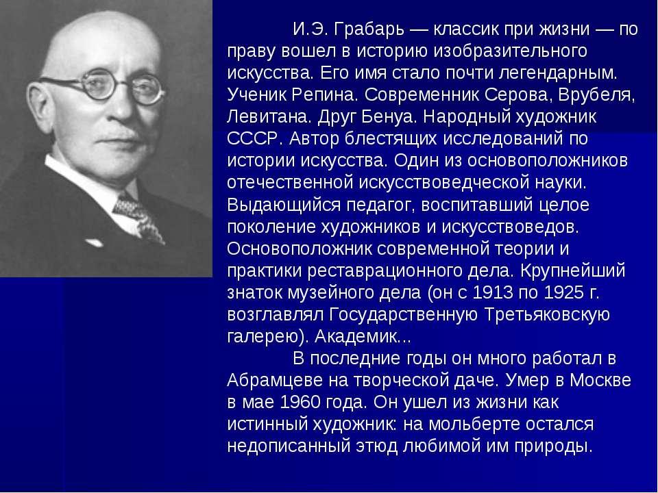 И.Э.Грабарь — классик при жизни — по праву вошел в историю изобразительного ...