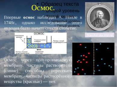 Осмос. Жан-Антуан Нолле Впервые осмос наблюдал А. Нолле в 1748г., однако иссл...