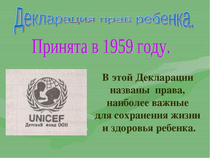 В этой Декларации названы права, наиболее важные для сохранения жизни и здоро...
