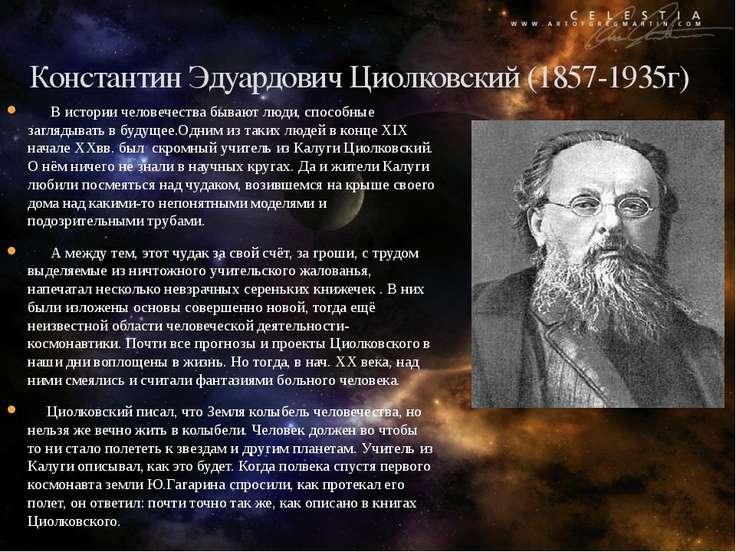 Константин Эдуардович Циолковский (1857-1935г) В истории человечества бывают ...