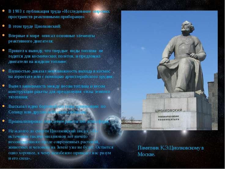 В 1903 г. публикация труда «Исследование мировых пространств реактивными приб...