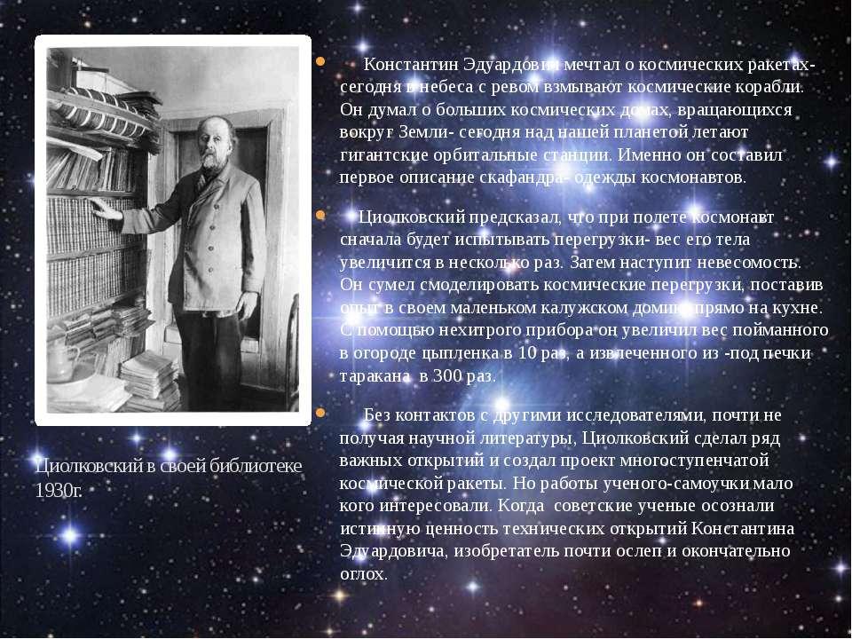 Константин Эдуардович мечтал о космических ракетах- сегодня в небеса с ревом ...