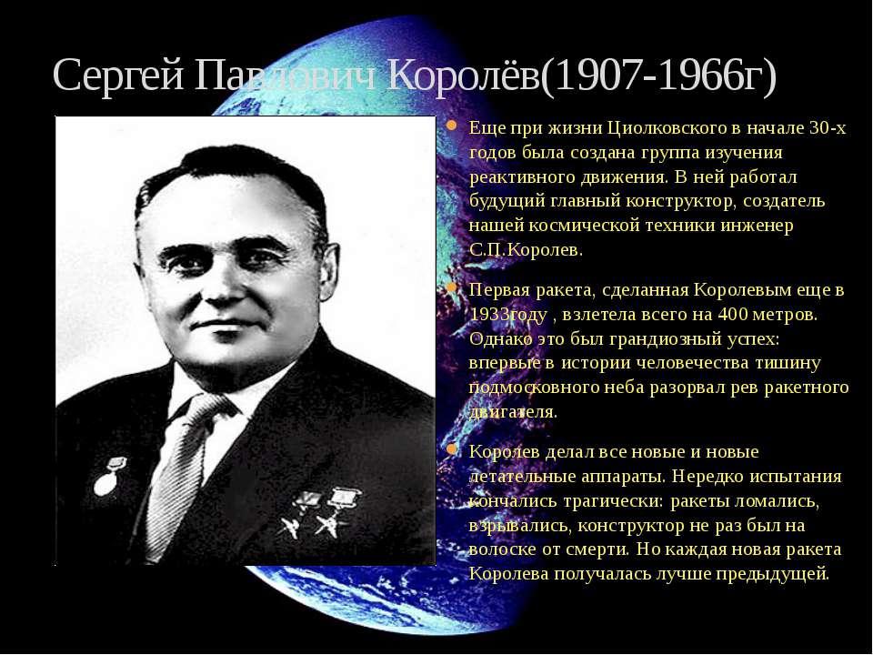 Еще при жизни Циолковского в начале 30-х годов была создана группа изучения р...