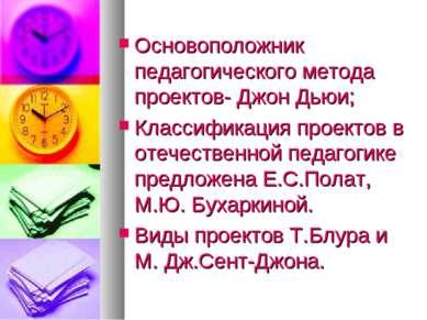 Основоположник педагогического метода проектов- Джон Дьюи; Классификация прое...