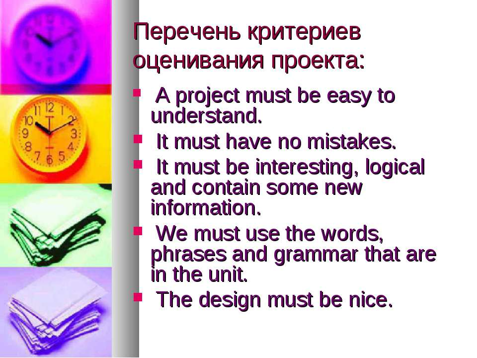 Перечень критериев оценивания проекта: A project must be easy to understand. ...