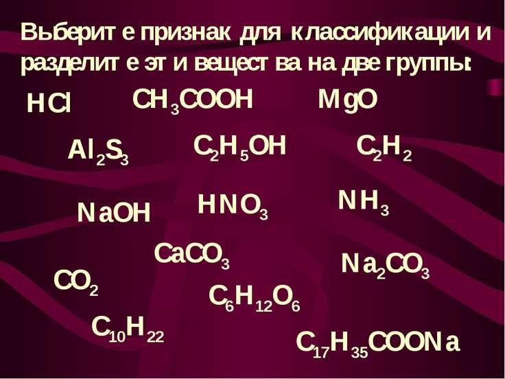 Выберите признак для классификации и разделите эти вещества на две группы: HC...