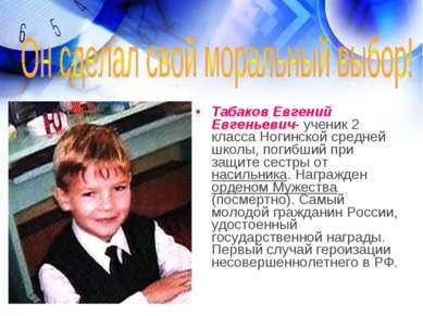Табаков Евгений Евгеньевич- ученик 2 класса Ногинской средней школы, погибший...