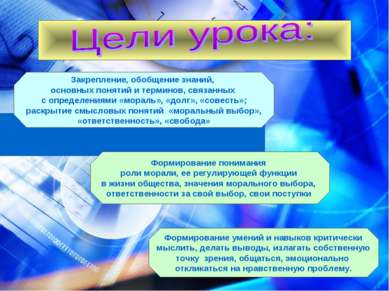 Закрепление, обобщение знаний, основных понятий и терминов, связанных с опред...