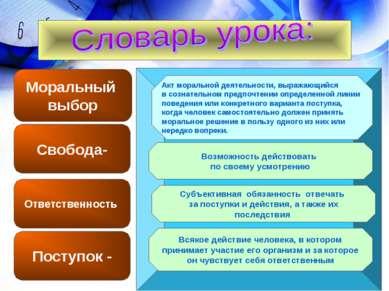 Моральный выбор Акт моральной деятельности, выражающийся в сознательном предп...