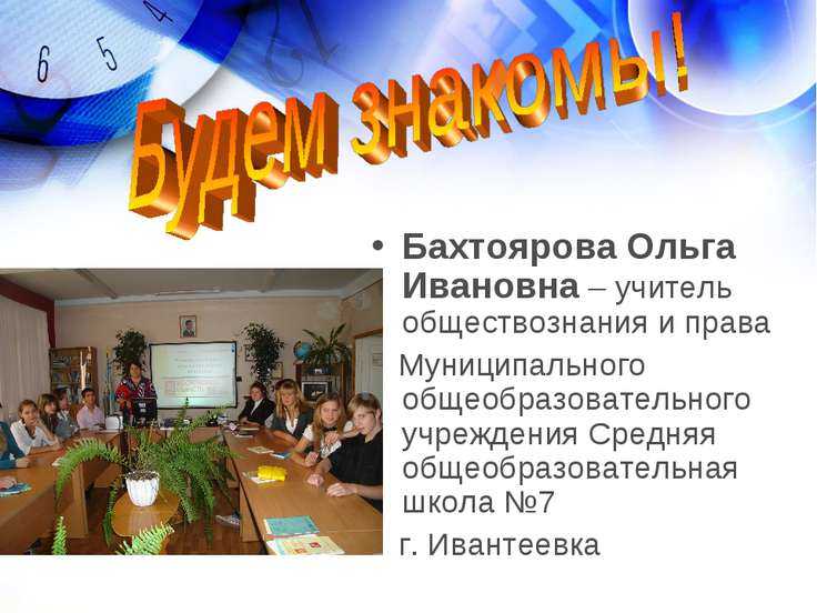 Бахтоярова Ольга Ивановна – учитель обществознания и права Муниципального общ...