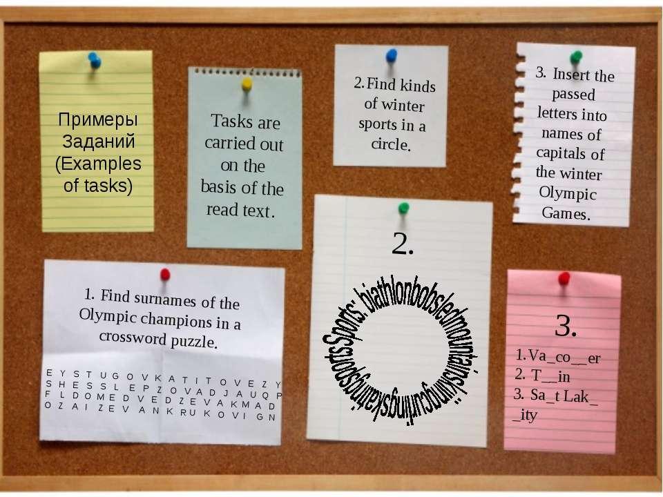 Примеры Заданий (Examples of tasks) E Y S T U G O V K A T I T O V E Z Y S H E...