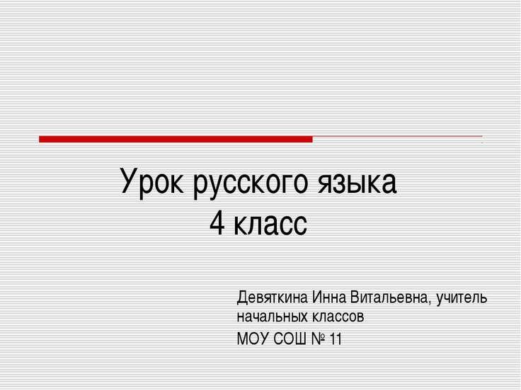 Урок русского языка 4 класс Девяткина Инна Витальевна, учитель начальных клас...