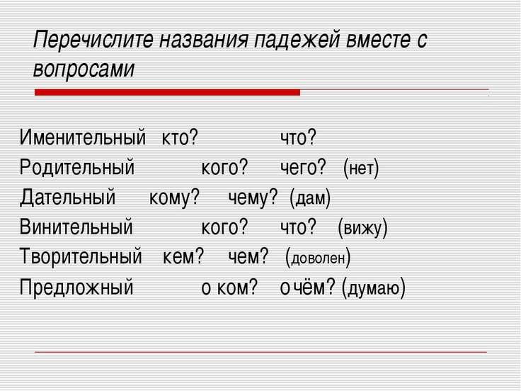 Перечислите названия падежей вместе с вопросами Именительный кто? что? Родите...