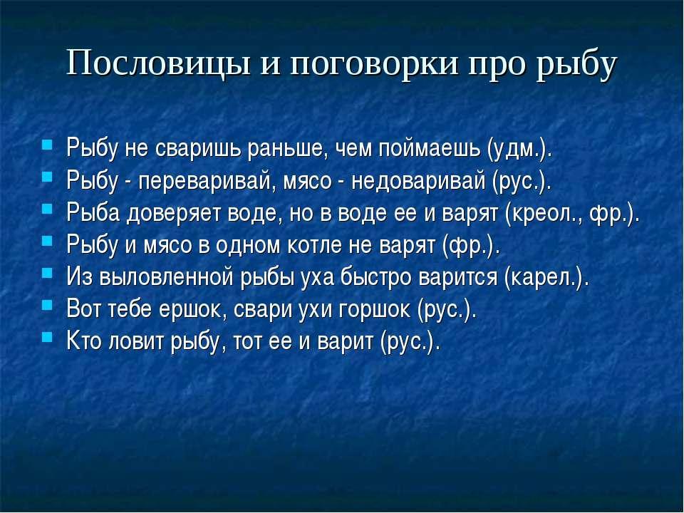 Пословицы и поговорки про рыбу Рыбу не сваришь раньше, чем поймаешь (удм.). Р...