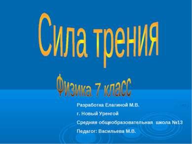 Разработка Елагиной М.В. г. Новый Уренгой Средняя общеобразовательная школа №...