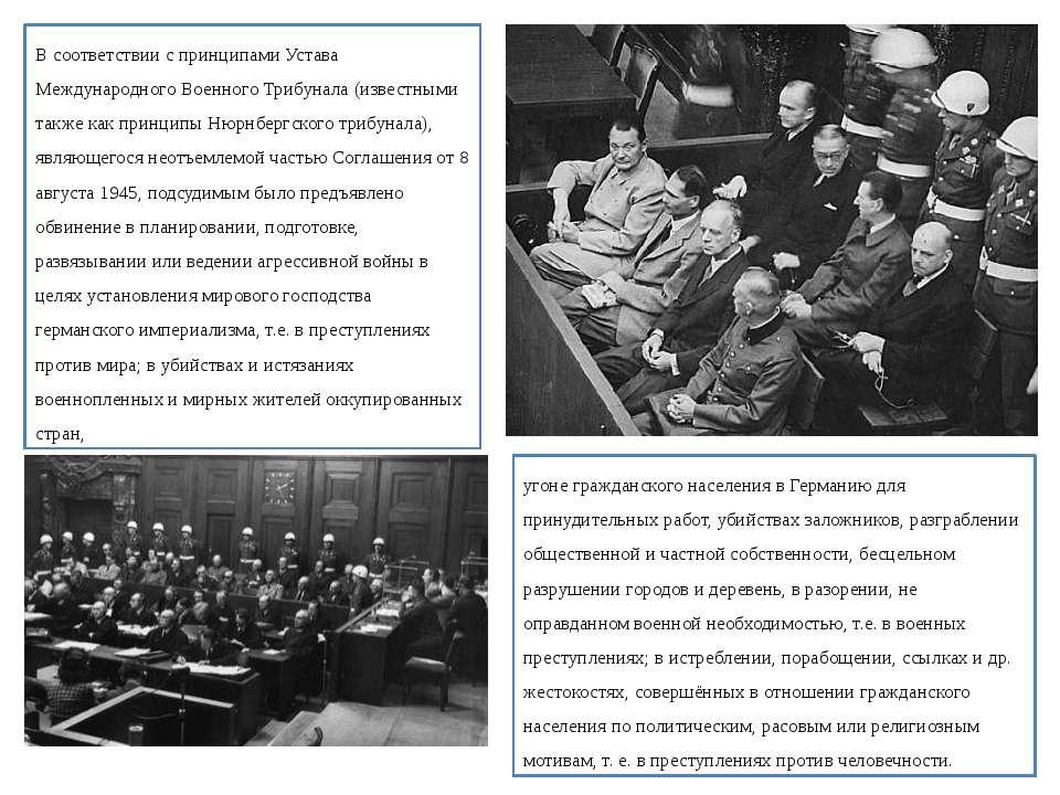 В соответствии с принципами Устава Международного Военного Трибунала (известн...