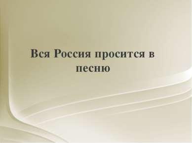 Вся Россия просится в песню