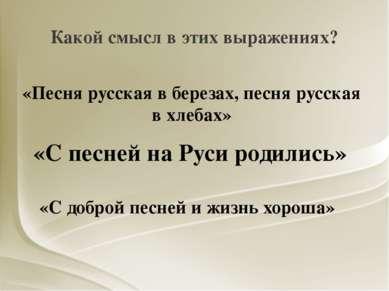 Какой смысл в этих выражениях? «Песня русская в березах, песня русская в хлеб...