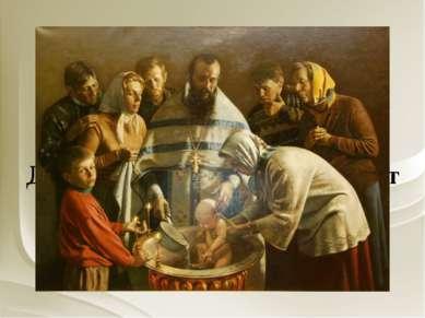 Под звуки песнопений совершается в церкви обряд крещения. Детские песенки соп...