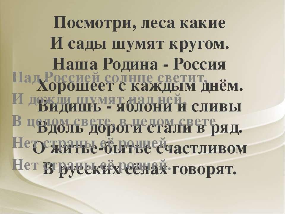 Посмотри, леса какие И сады шумят кругом. Наша Родина - Россия Хорошеет с каж...