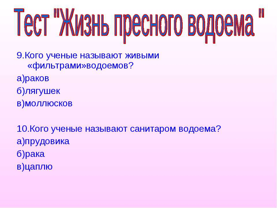 9.Кого ученые называют живыми «фильтрами»водоемов? а)раков б)лягушек в)моллюс...