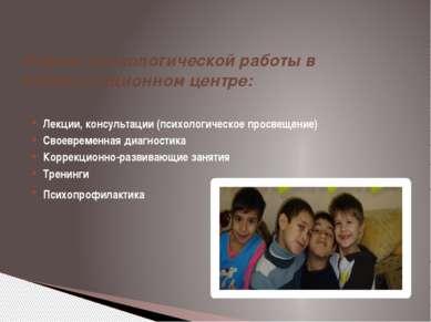 Формы психологической работы в реабилитационном центре: Лекции, консультации ...