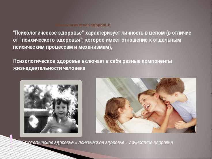 ! Психологическое здоровье = психическое здоровье + личностное здоровье Психо...