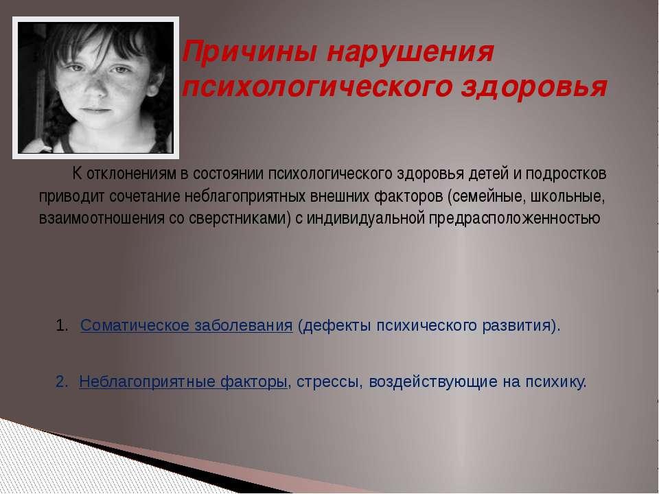 Причины нарушения психологического здоровья К отклонениям в состоянии психоло...