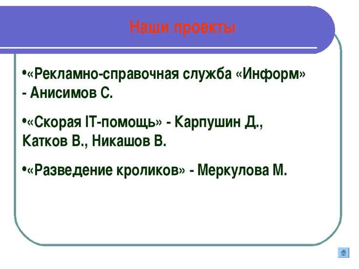 Наши проекты «Рекламно-справочная служба «Информ» - Анисимов С. «Скорая IТ-по...