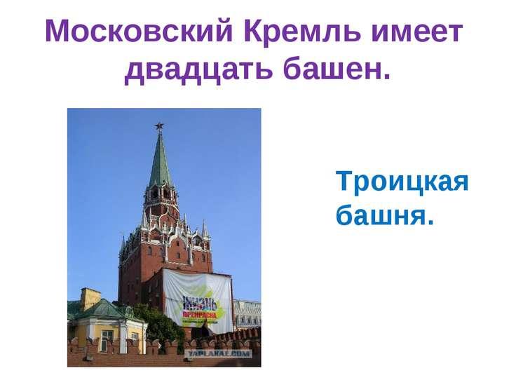 Московский Кремль имеет двадцать башен. Троицкая башня.