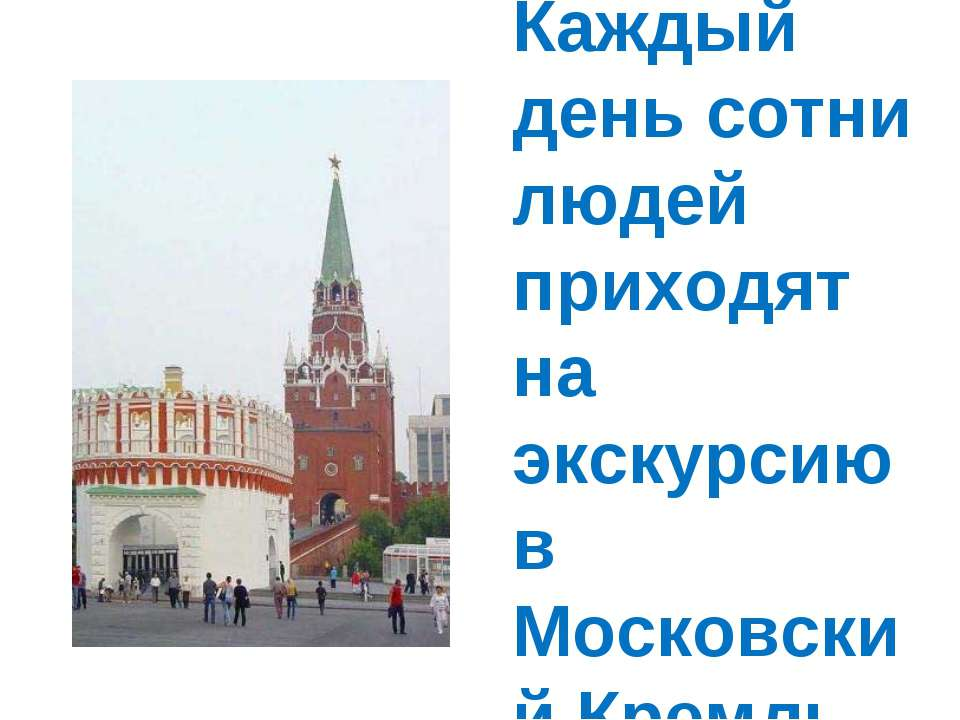 Каждый день сотни людей приходят на экскурсию в Московский Кремль.
