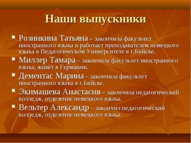 Наши выпускники Розинкина Татьяна – закончила факультет иностранного языка и ...