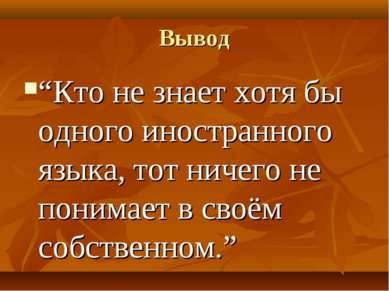 """Вывод """"Кто не знает хотя бы одного иностранного языка, тот ничего не понимает..."""