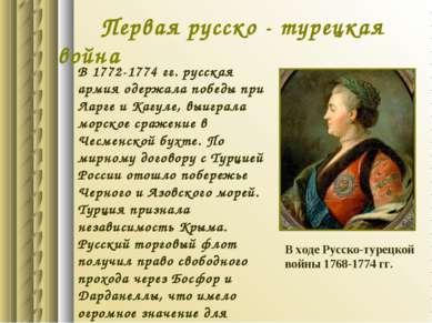 Первая русско - турецкая война В 1772-1774 гг. русская армия одержала победы ...