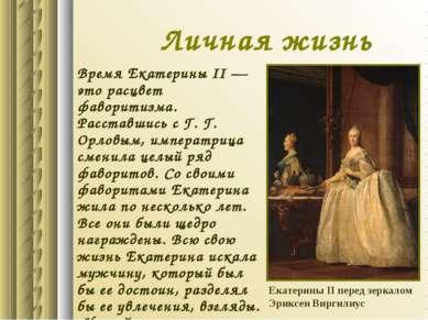 Личная жизнь Время Екатерины II — это расцвет фаворитизма. Расставшись с Г. Г...