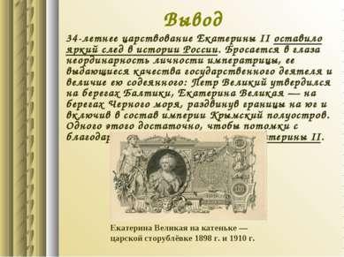 Вывод 34-летнее царствование Екатерины II оставило яркий след в истории Росси...