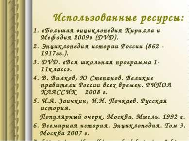 Использованные ресурсы: 1. «Большая энциклопедия Кирилла и Мефодия 2009» (DVD...