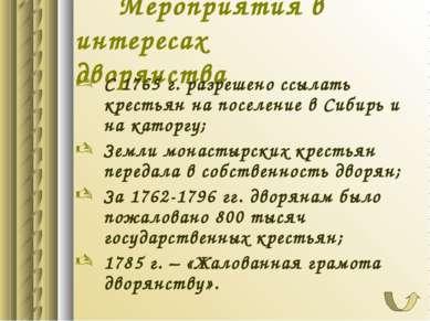 Мероприятия в интересах дворянства С 1765 г. разрешено ссылать крестьян на по...