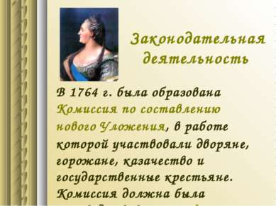 Законодательная деятельность В 1764 г. была образована Комиссия по составлени...