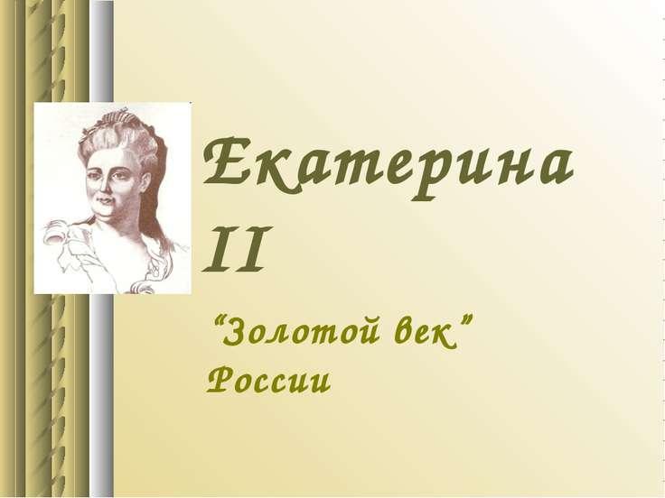 """Екатерина II """"Золотой век"""" России"""