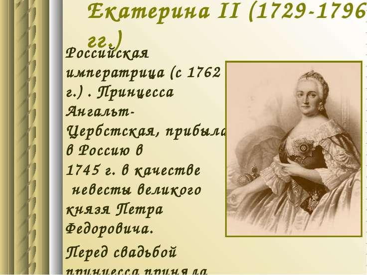 Екатерина II (1729-1796 гг.) Российская императрица (с 1762 г.) . Принцесса А...