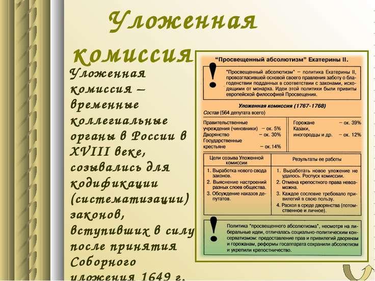 Уложенная комиссия – временные коллегиальные органы в России в XVIII веке, со...