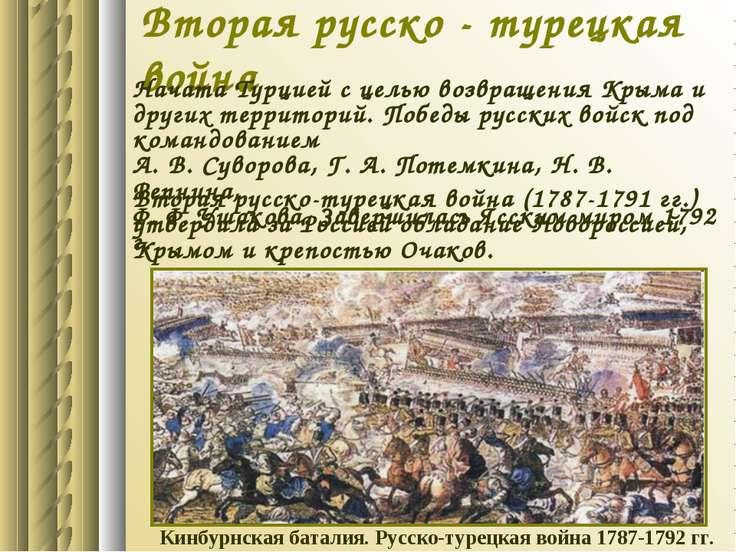 Вторая русско - турецкая война Начата Турцией с целью возвращения Крыма и дру...