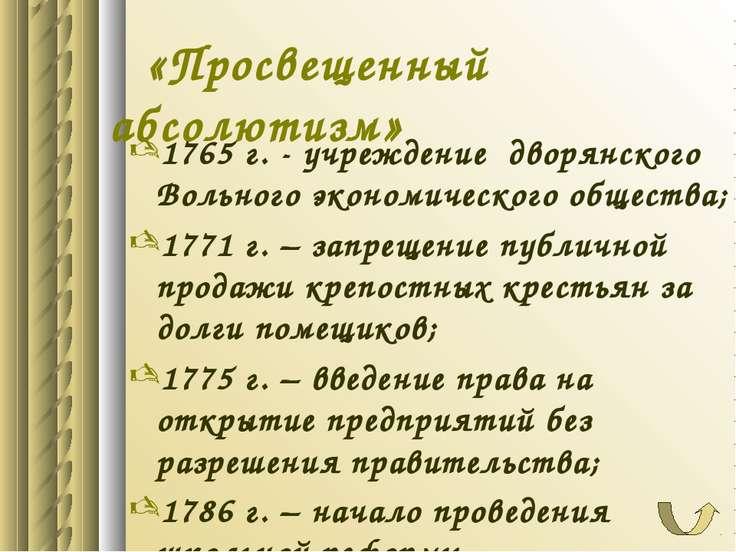 «Просвещенный абсолютизм» 1765 г. - учреждение дворянского Вольного экономиче...