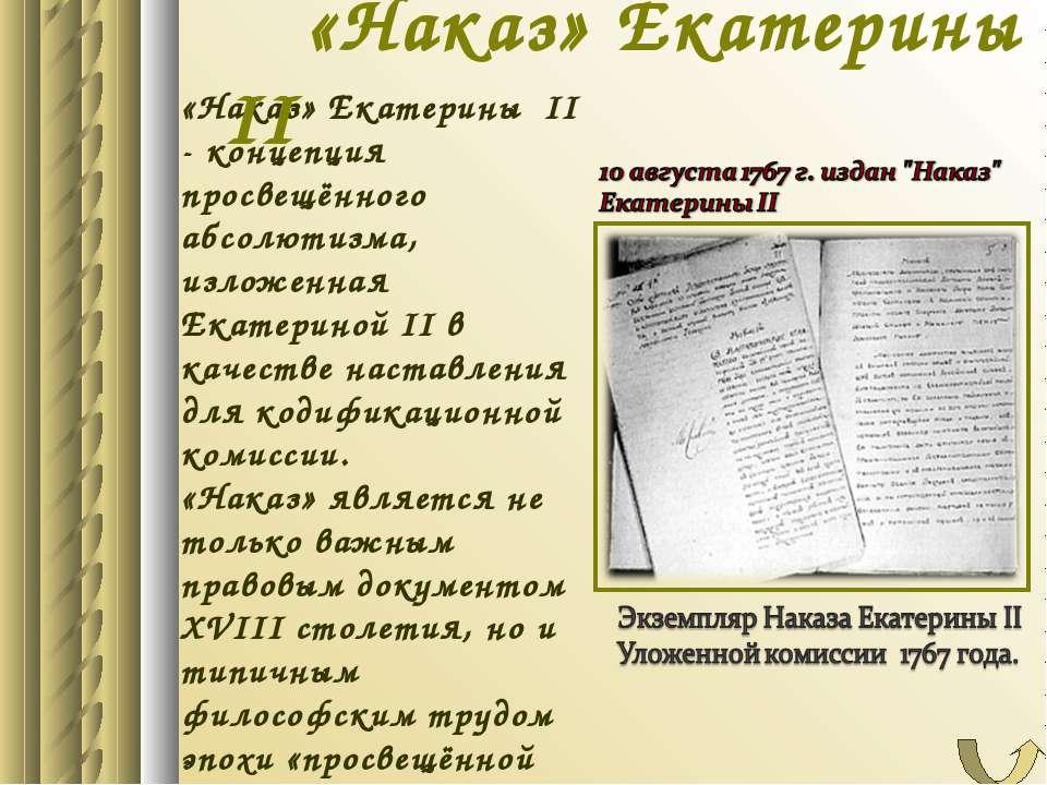 «Наказ» Екатерины II «Наказ» Екатерины II - концепция просвещённого абсолютиз...