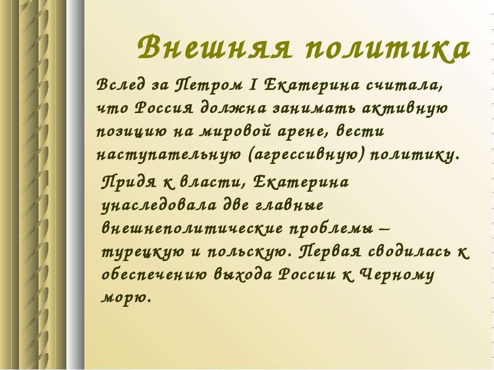 Внешняя политика Вслед за Петром I Екатерина считала, что Россия должна заним...