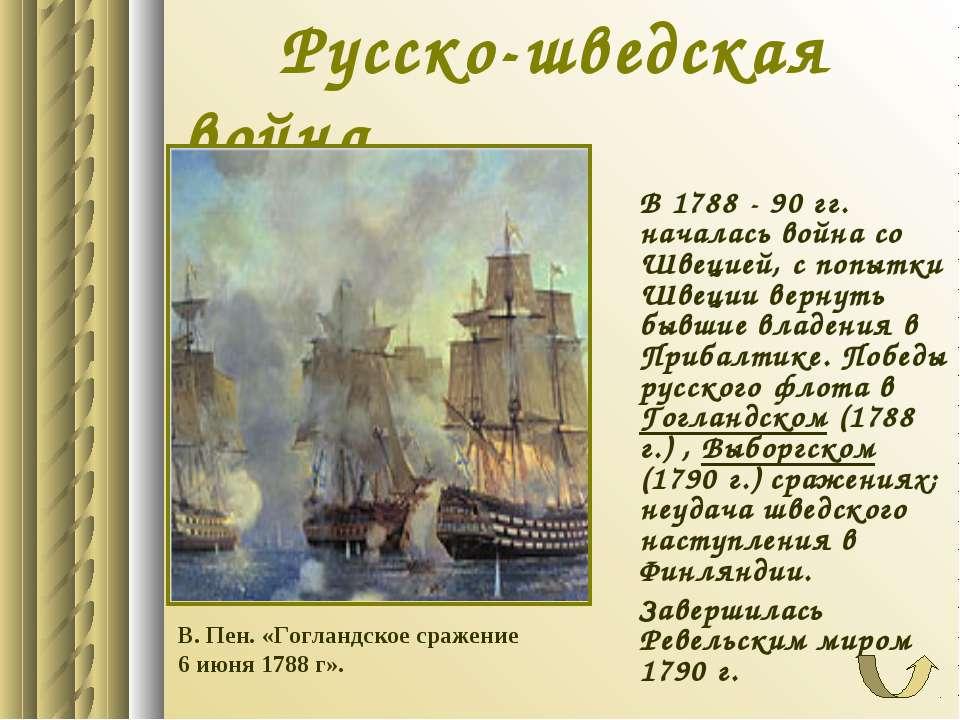 Русско-шведская война В 1788 - 90 гг. началась война со Швецией, с попытки Шв...