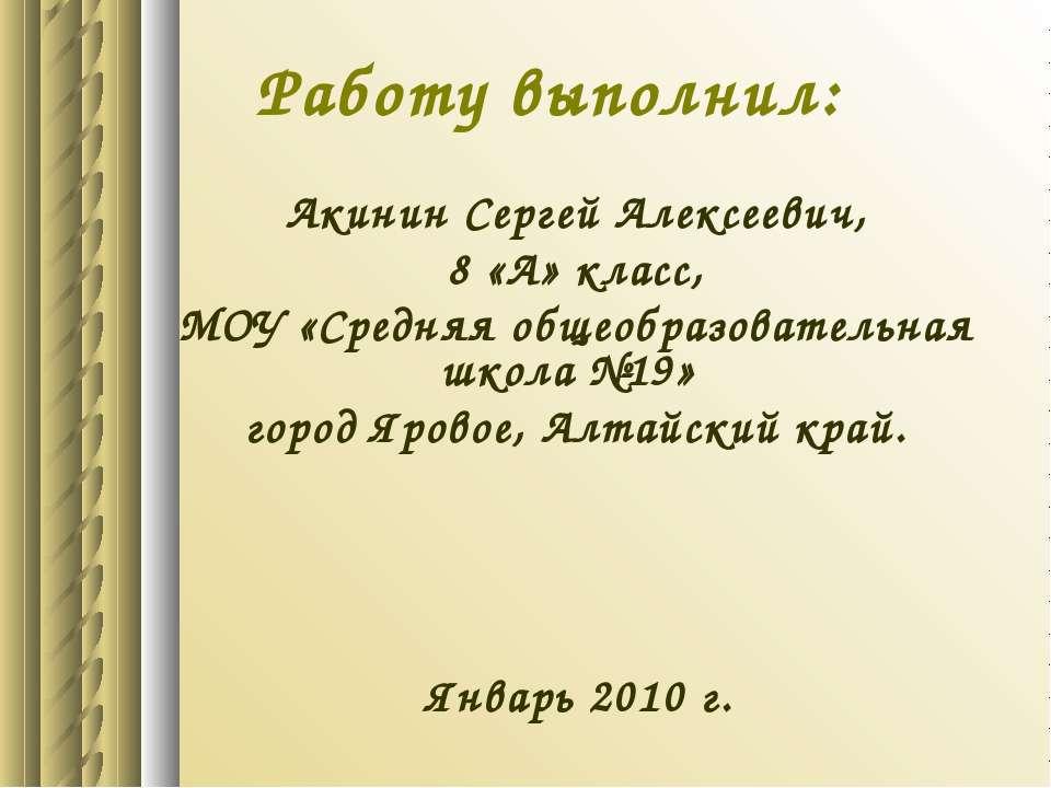 Работу выполнил: Акинин Сергей Алексеевич, 8 «А» класс, МОУ «Средняя общеобра...