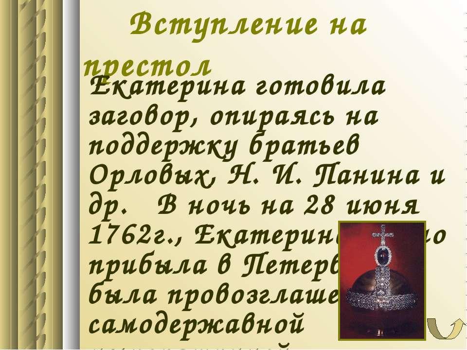 Вступление на престол Екатерина готовила заговор, опираясь на поддержку брать...