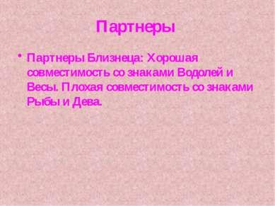 Партнеры Партнеры Близнеца: Хорошая совместимость со знаками Водолей и Весы. ...